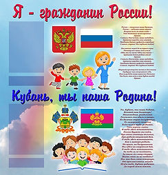 Информац. стенд Россия - Кубань (100х105