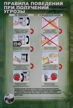 правила поведения при угрозе взрыва.jpg