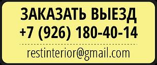 Заказать мастера по реставрации и ремонту мебели с выездом на дом по Москве и Подмосковью