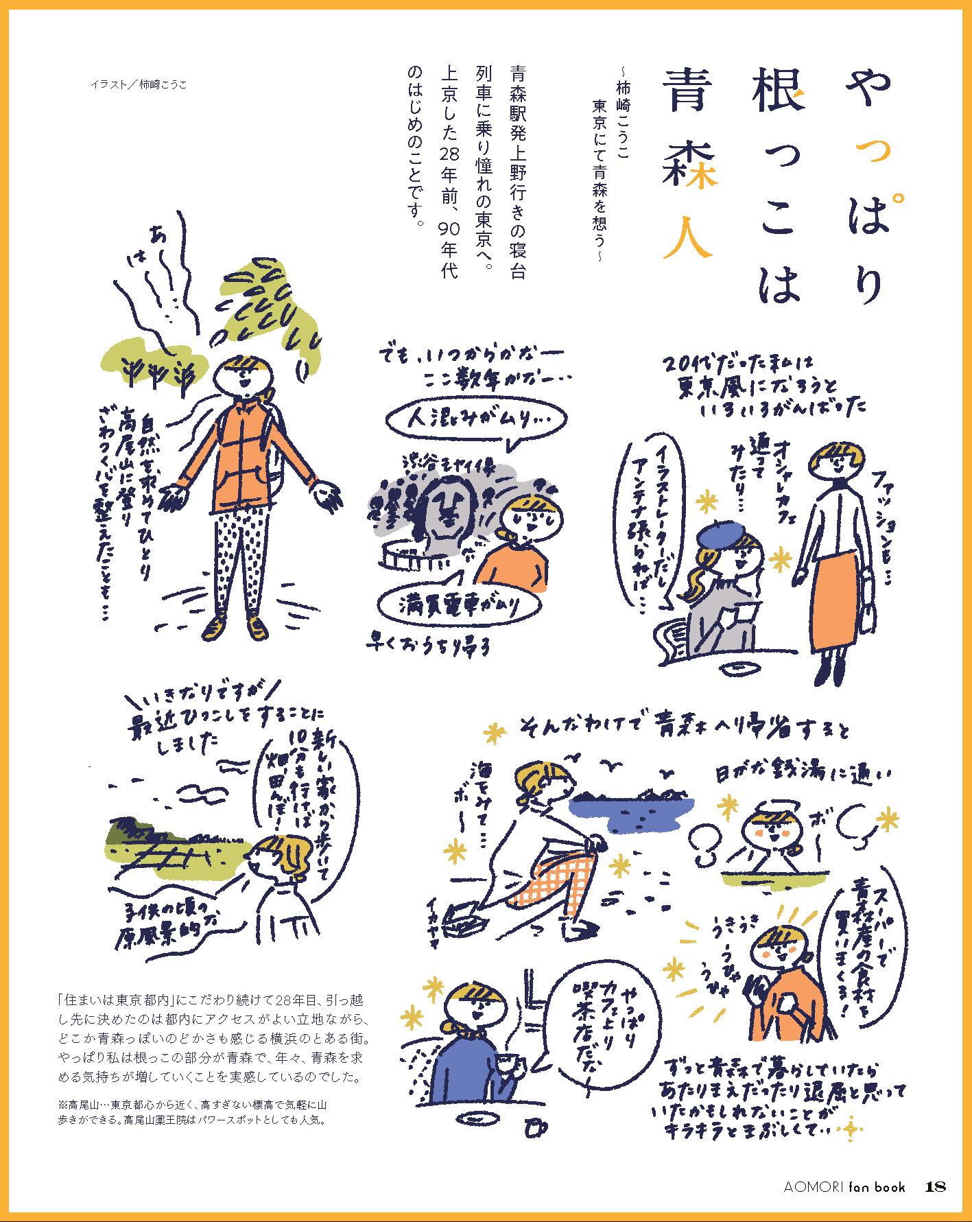 2001あおもりファンブック_17_18