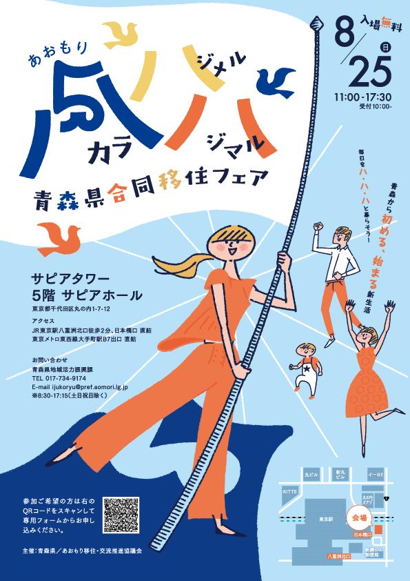 leaflet / poster