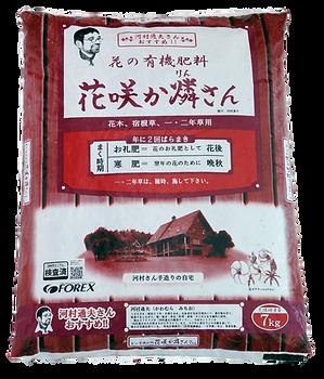 【肥料】花咲か燐さん7kg