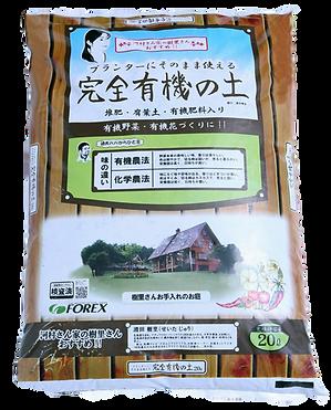 【培養土】完全有機の土20L