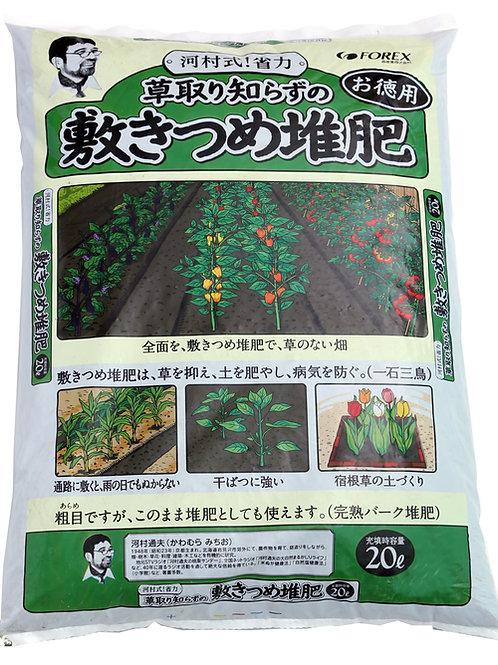 【堆肥】草取り知らずの敷きつめ堆肥 20L