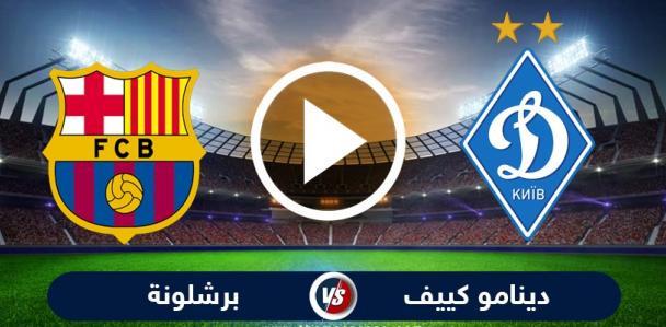 بث مباشر مباراة برشلونة ودينامو كييف 20-10-2021 في دوري أبطال أوروبا 6.45م