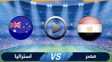 بث مباشر مباراة مصر ضد استراليا 28-07-2021 في اوليمبياد طوكيو 1.30م