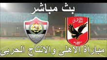 بث مباشر مباراة الاهلي ضد الانتاج الحربي 25-07-2021 في الدوري المصري 7م