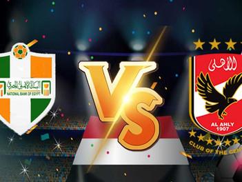 بث مباشر مباراة الاهلي ضد البنك الاهلي 17-1-2021 في الدوري المصري 5م