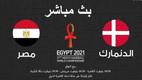 بث مباشر مباراة مصر والدنمارك في كأس العالم لكرة اليد 6.30م