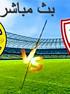 بث مباشر مباراة توسكر والزمالك 16-10-2021 في دوري أبطال أفريقيا 2م