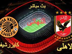 بث مباشر مباراة الاهلي ضد كايزرشيفس 17-07-2021 في نهائي دوري ابطال افريقيا 9م