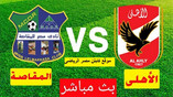 بث مباشر مباراة الاهلي ضد مصر المقاصة 11-07-2021 في الدوري المصري 7م