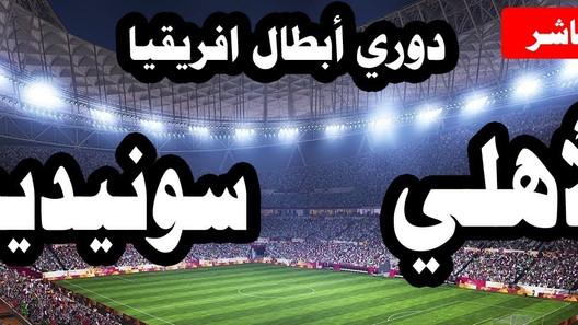 بث مباشر مباراة الاهلي ضد سونيديب 5-1-2021 في دوري أبطال أفريقيا 7م