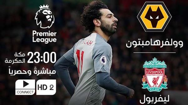 مشاهدة مباراة ولفرهامبتون و ليفربول 23-1-2020 في الدوري الانجليزي 10م