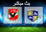 بث مباشر مباراة الاهلي ضد المقاولون العرب 08-07-2021 في الدوري المصري 9م