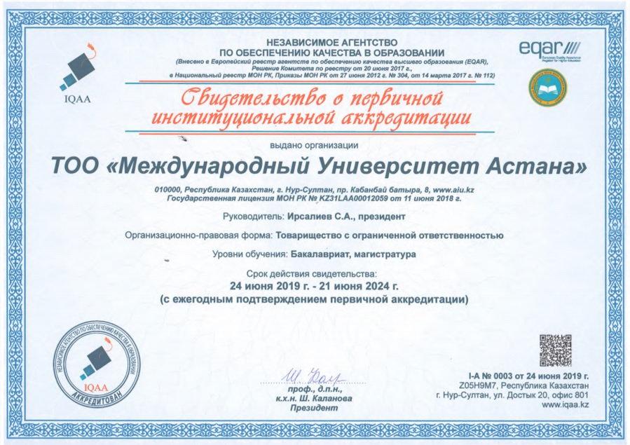 Аккредитация рус.jpg