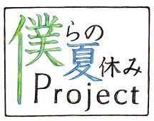 僕らの夏休みProject_B.jpg