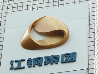 Mayor productor de cobre de China suspende operaciones por orden del gobierno