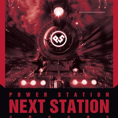 独家限量签名珍藏版! 動力火車 POWER STATION - 下一站演唱會 DVD初回版