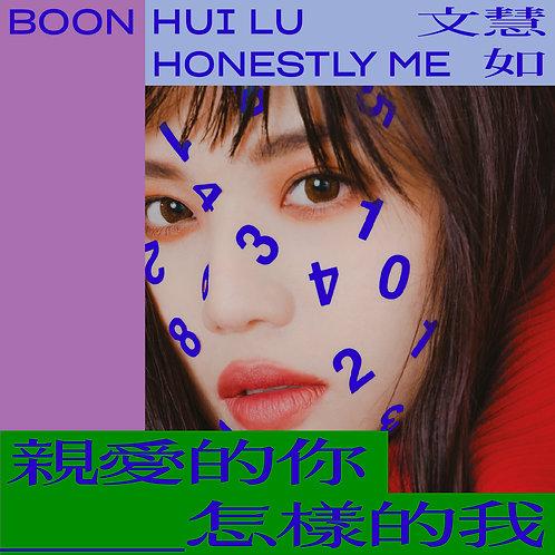 文慧如 BOON HUI LU 《親愛的你_怎樣的我》