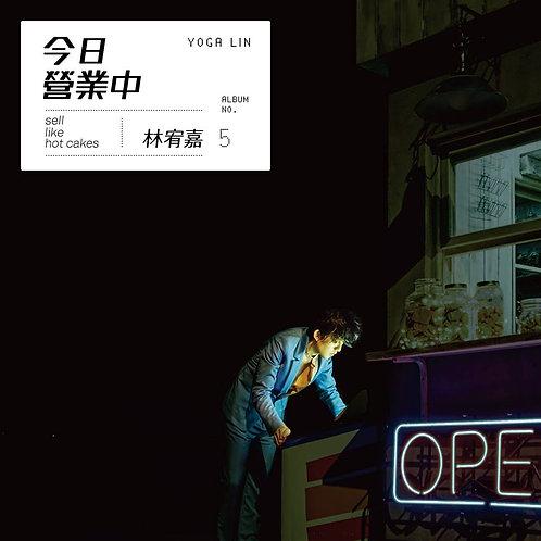 林宥嘉 YOGA LIN - 今日營業中