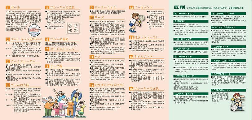 ミニバレーのルール.jpg