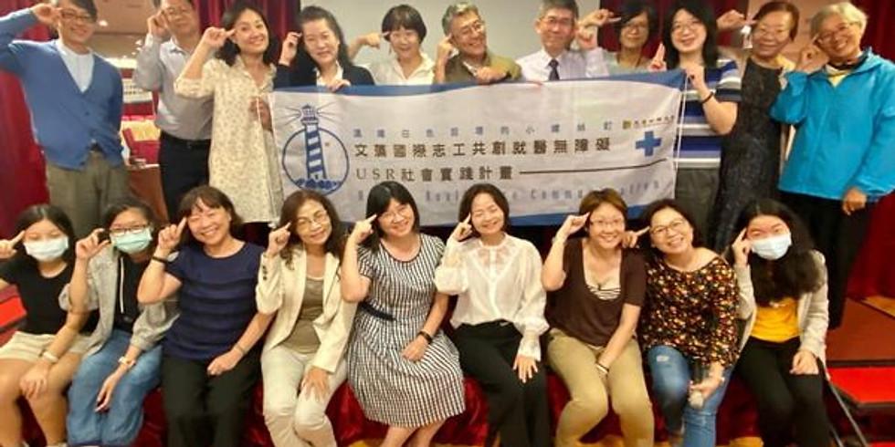 全國教師國際專業服務研習-看見需要、看見希望、看見愛