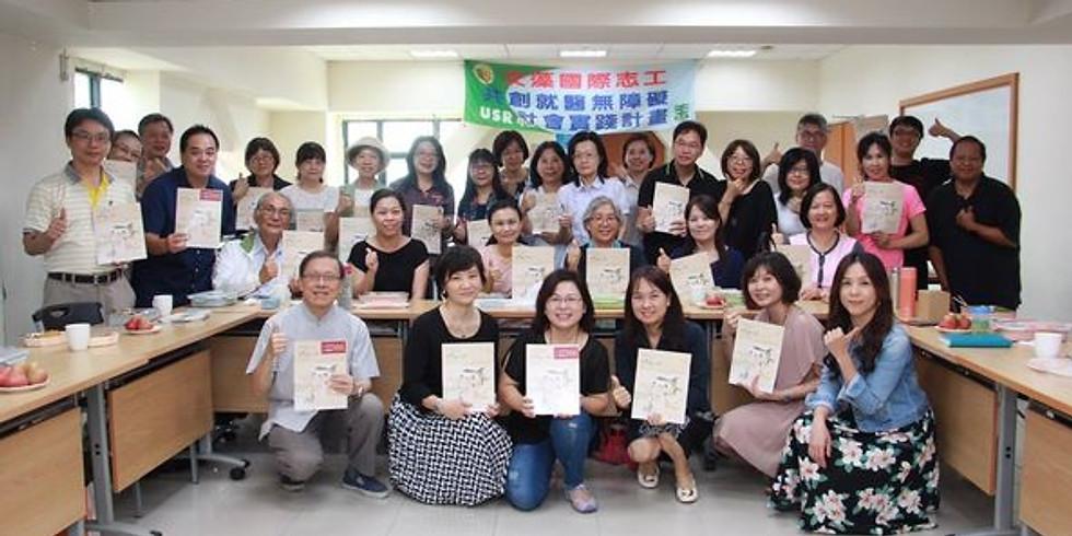 1091 WHC-USR教師社群活動預告