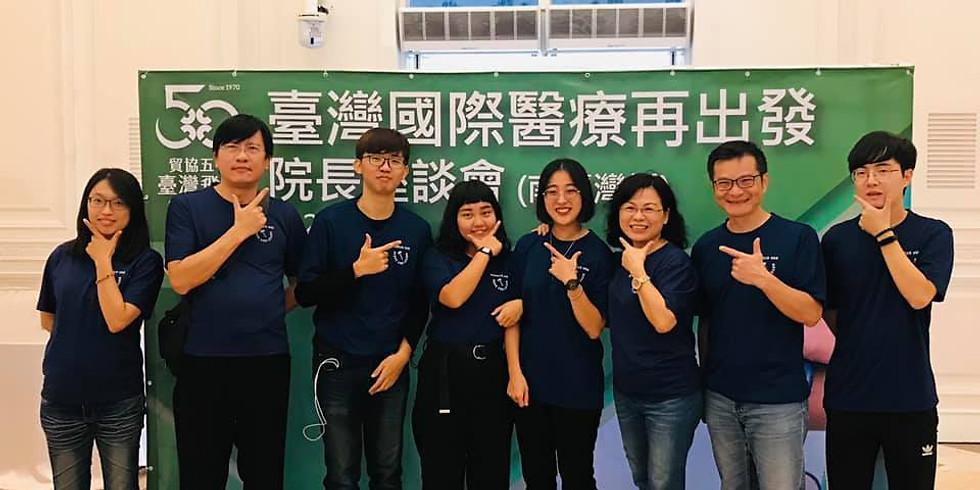 協辦後疫情時代:臺灣國際醫療再出