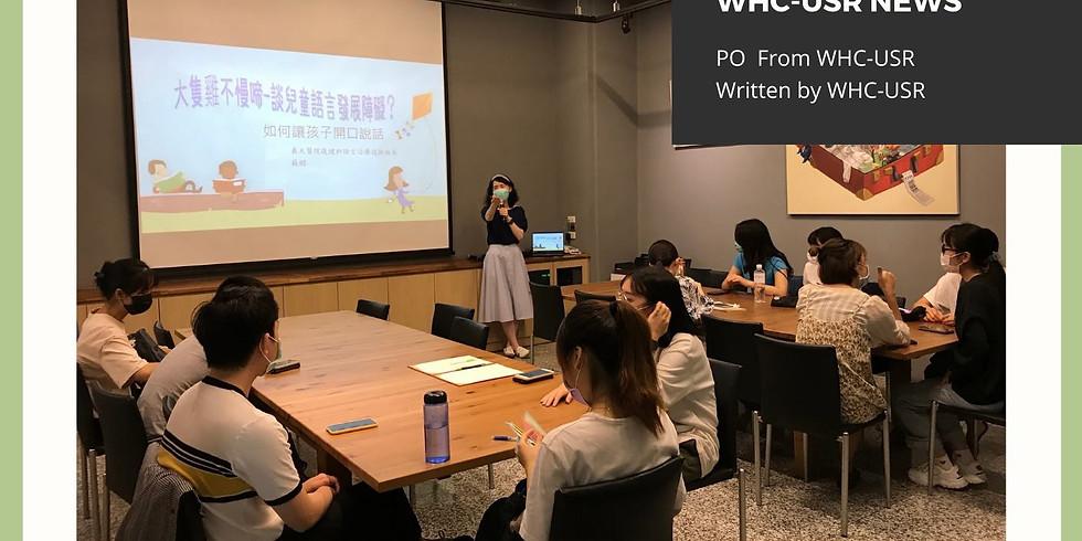 千哩微笑越南語言治療計畫新樂章