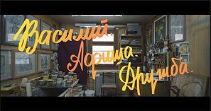 Vasily. Poster. Druzhba.
