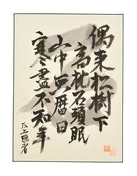 Hermit Calligraphy.jpg