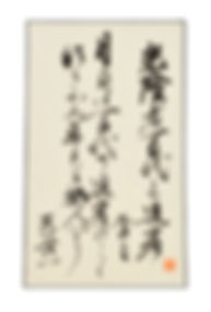 Eternal-Traveler-Calligraphy.jpg