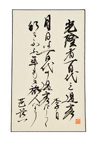 Eternal-Traveler-Calligraphy.jpg