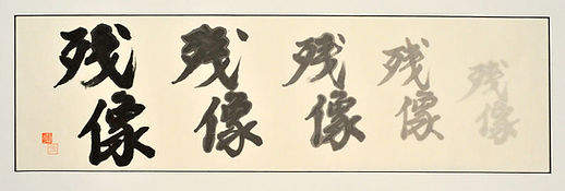 Calligraphy After Image by Akiko Hirano