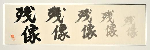 Calligraphy After Image by Akiko Hirano