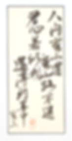 Cold-Mountain-Calligraphy.jpg