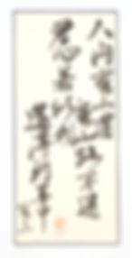 Cold-Mountain-Calligraphy.jpg