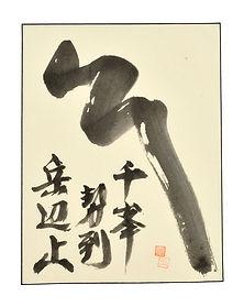 Thousand-Peaks-Calligraphy.jpg