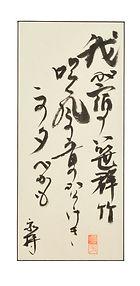 Bamboo-Wind-Calligraphy.jpg
