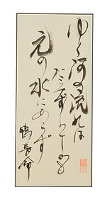 Water-Calligraphy.jpg