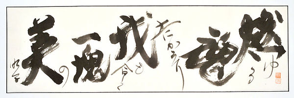 Gift-of-Beauty-Calligraphy.jpg
