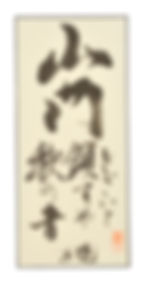 Temple-Gate-Calligraphy_Hirano.jpg