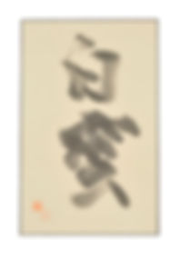 White-Cloud-Calligraphy.jpg