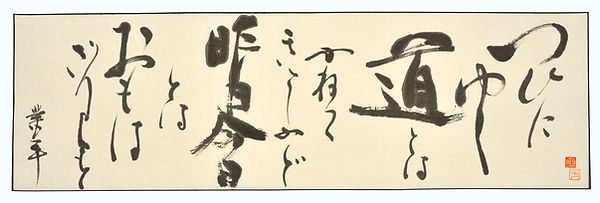 The-Way-Calligraphy.jpg