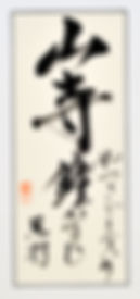 MountainTemple-Calligraphy.jpg