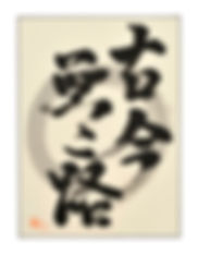 NoTwoWays-Calligraphy.jpg