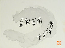 Ancient Oracle Bone Scripts: 天地玄黄 宇宙洪荒