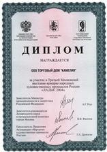2004 Москва Ладья _новый размер.jpg