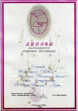 1998 Уфа_новый размер.JPG